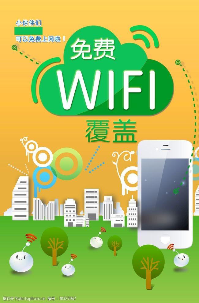 手机上网wifi海报