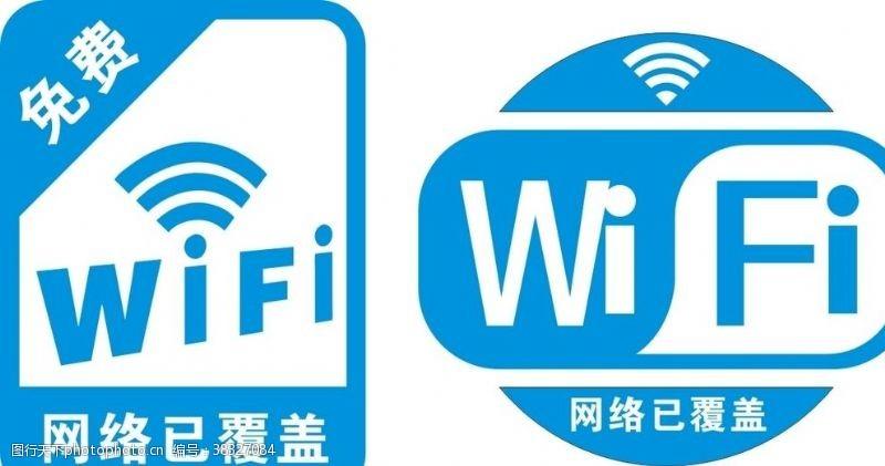 手机上网wifi密码