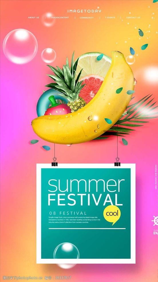 夏日夏季海報