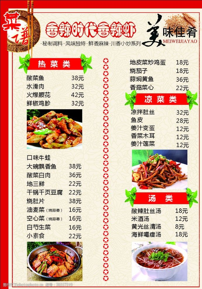 饭店菜单香辣时代香辣虾菜单