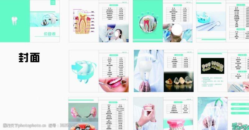 健康画册牙科价目表