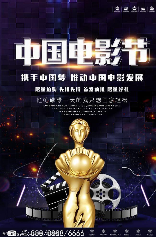 电影文化节中国电影节