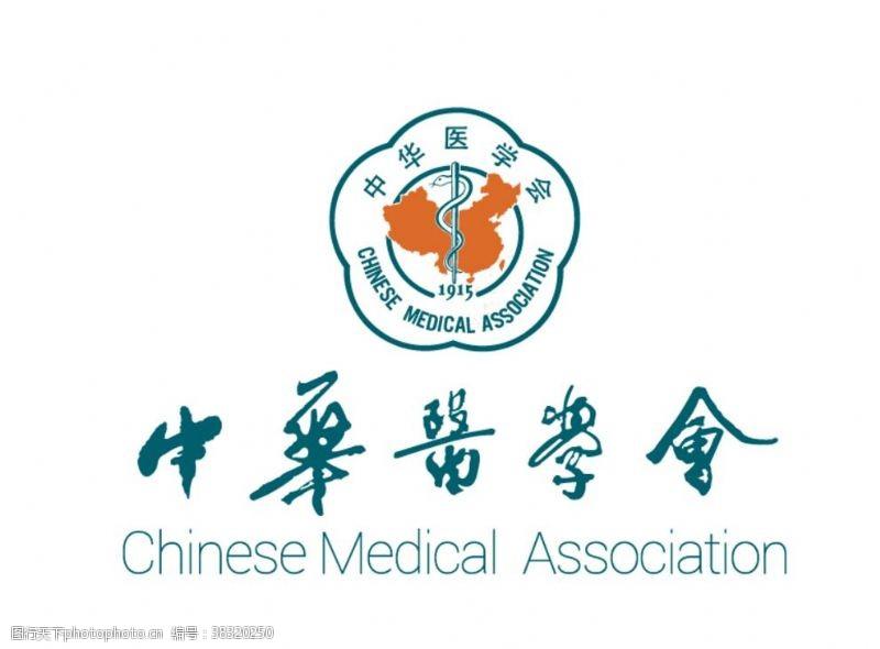 medical中华医学会标志LOGO