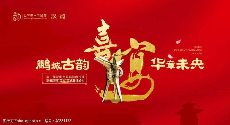 国内广告设计中式汉唐婚礼晚宴主kv图片