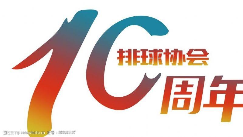 卡通图案10周年排球协会logo班服