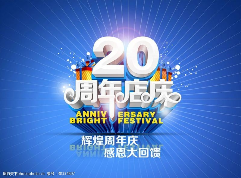 20周年庆海报