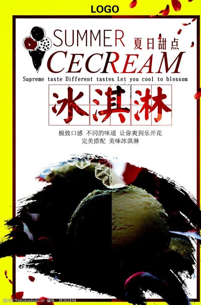 冷饮店海报冰淇淋