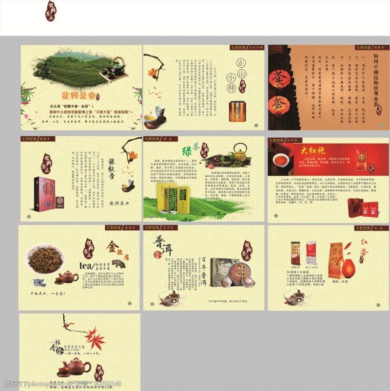 茶叶包装茶叶画册