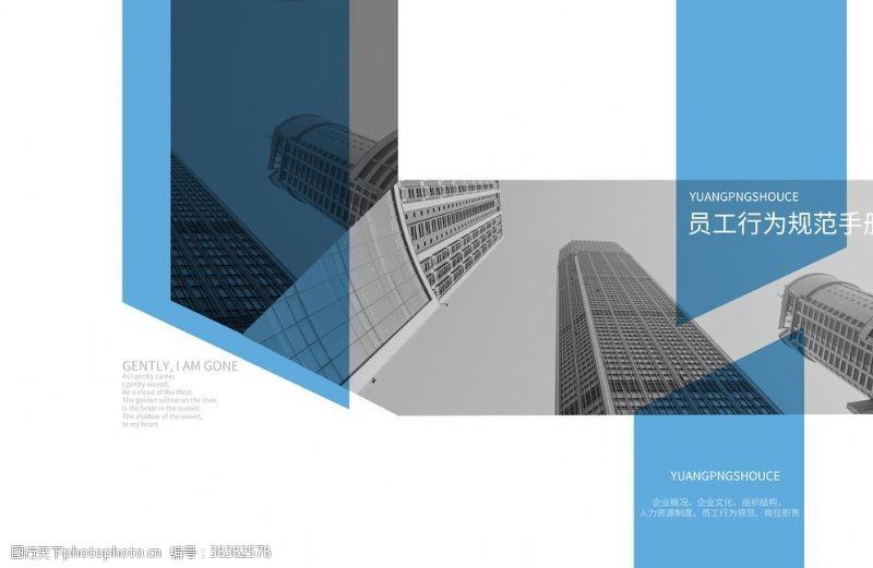 企业手册创意画册封面