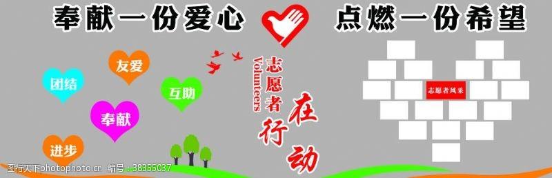 志愿者行动奉献爱心志愿者文化墙