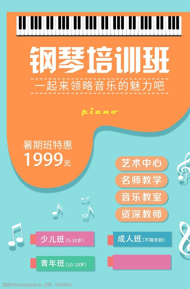 音樂培訓班鋼琴培訓班
