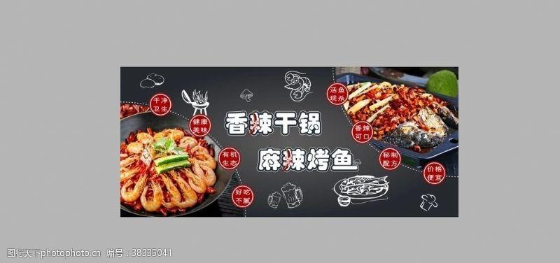 美味烤鱼干锅烤鱼海报
