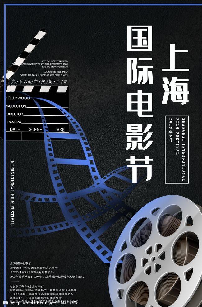 上海电影节国际电影节