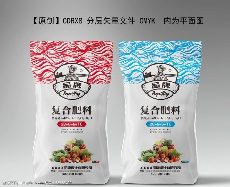 复合肥料化肥包装