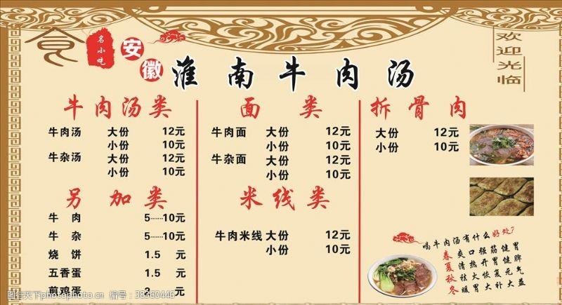 古典背景淮南牛肉汤牛肉汤