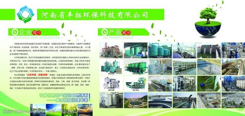 绿色展板环保科技公司宣传海报