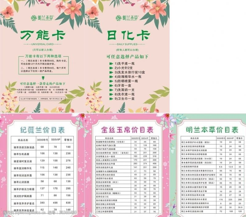 化妆品价目表日化卡