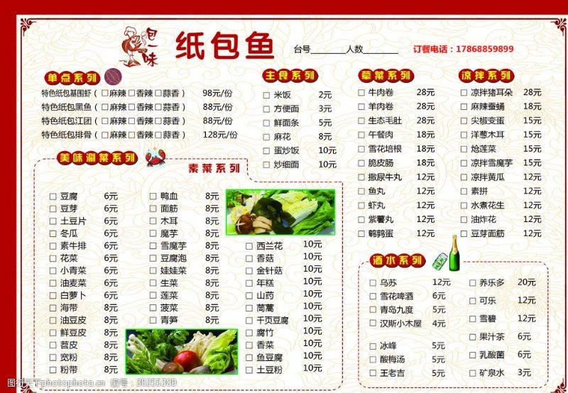美味烤鱼烤鱼菜单