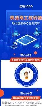 微信用图客服管理信息长图