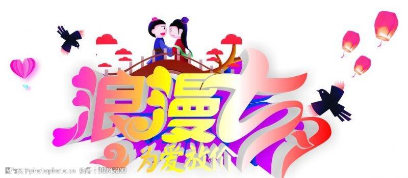 浪漫七夕立体字素材