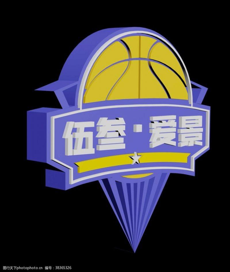3d作品篮球队logo