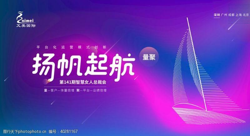 国内广告设计美业美容总裁培训大会主画面图片