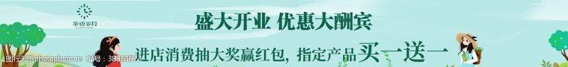 奶茶店开业横幅茶语岁月