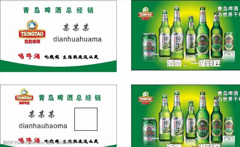经销青岛啤酒