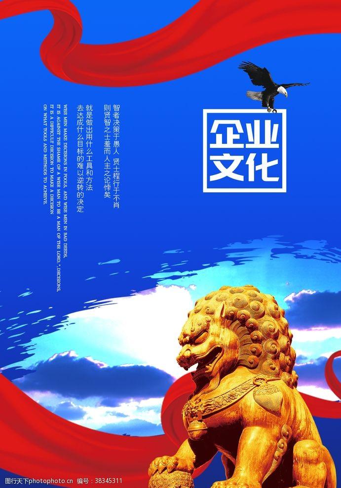 文化墻企業文化大鵬展翅獅子飄帶