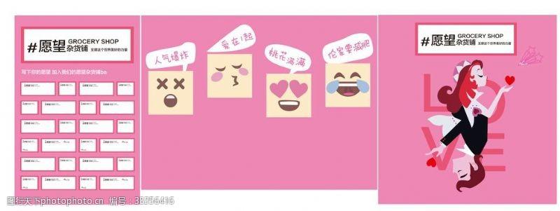 商业广告氛围情人节七夕网红打卡