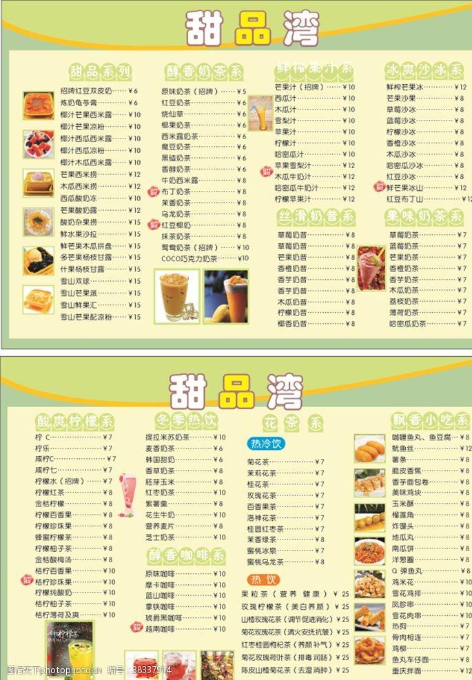 夏日甜品菜單