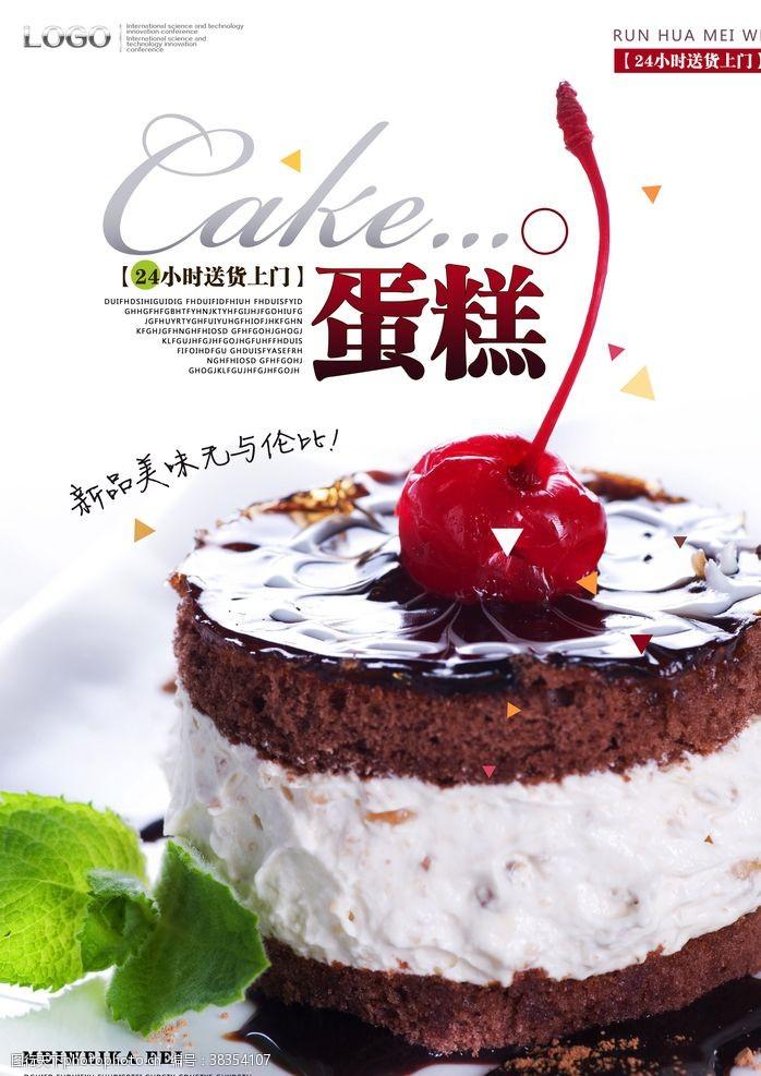 冷饮店海报甜品蛋糕海报