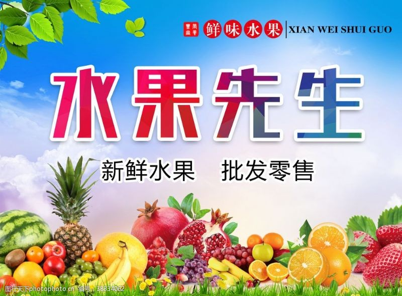 水果店海报新年水果水果海报灯箱