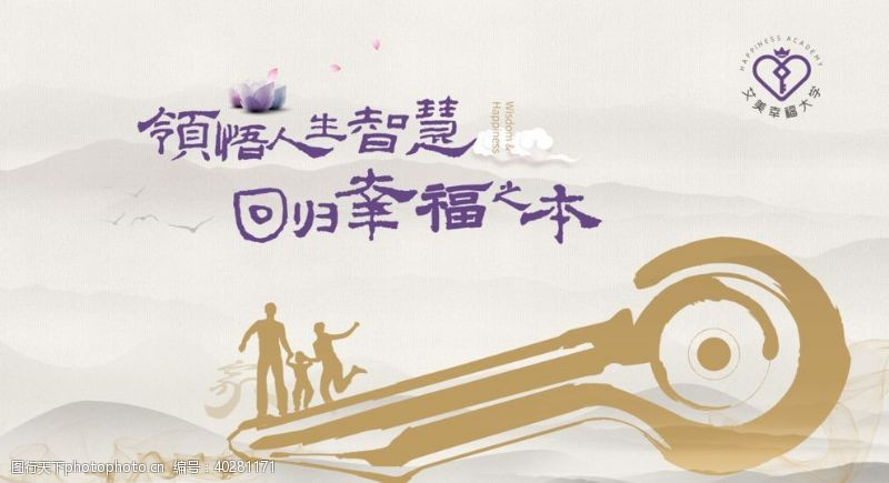 国内广告设计新中式文化讲堂主画面图片