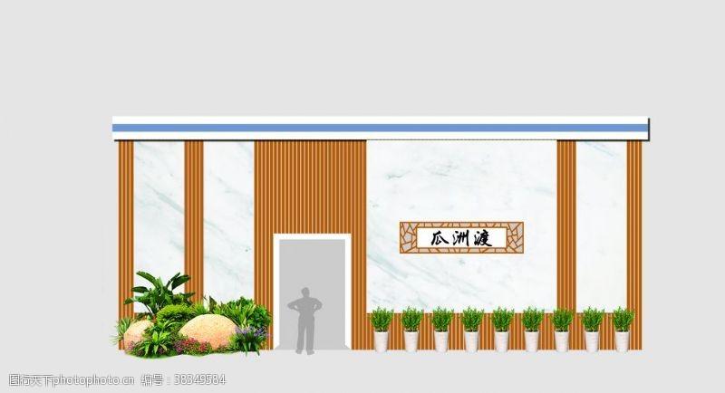 其他设计休闲会所外墙装饰