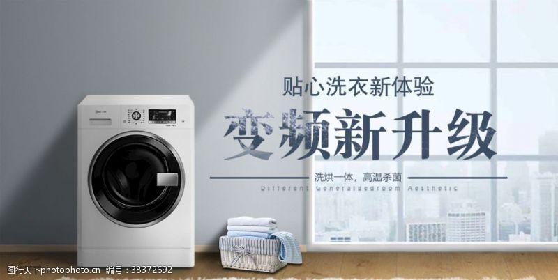 电器洗衣机海报