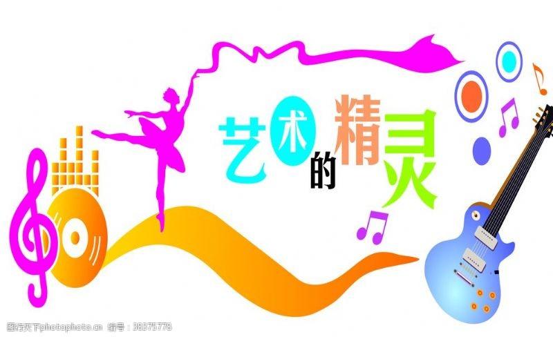 校园文化音乐艺术