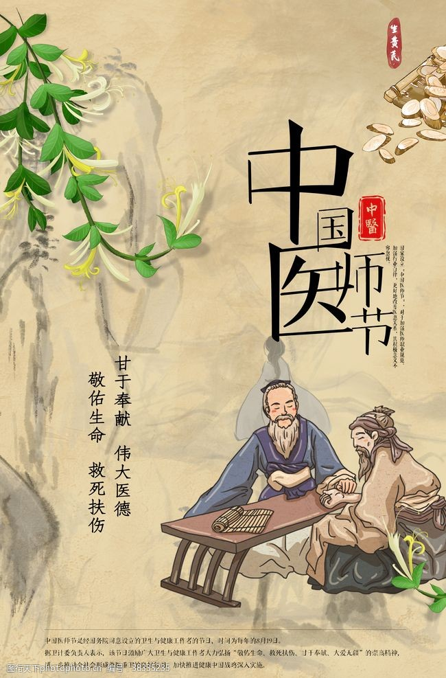 中医药文化中医