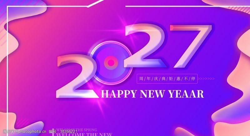 祝福2027新年