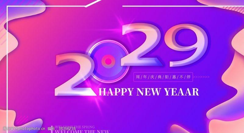 祝福2029新年