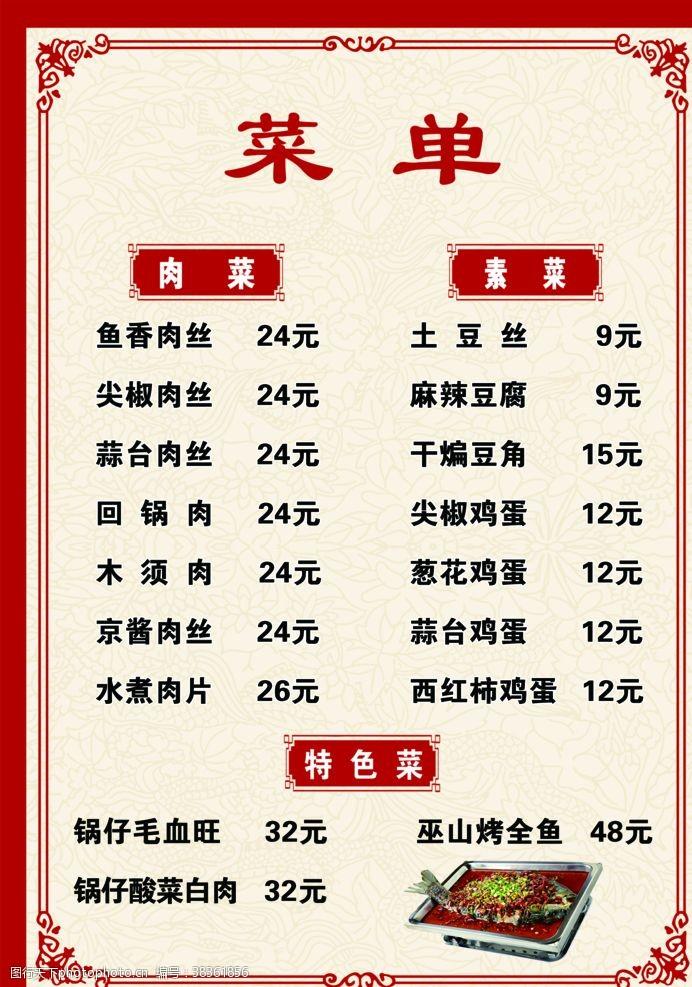 饭店菜单菜单