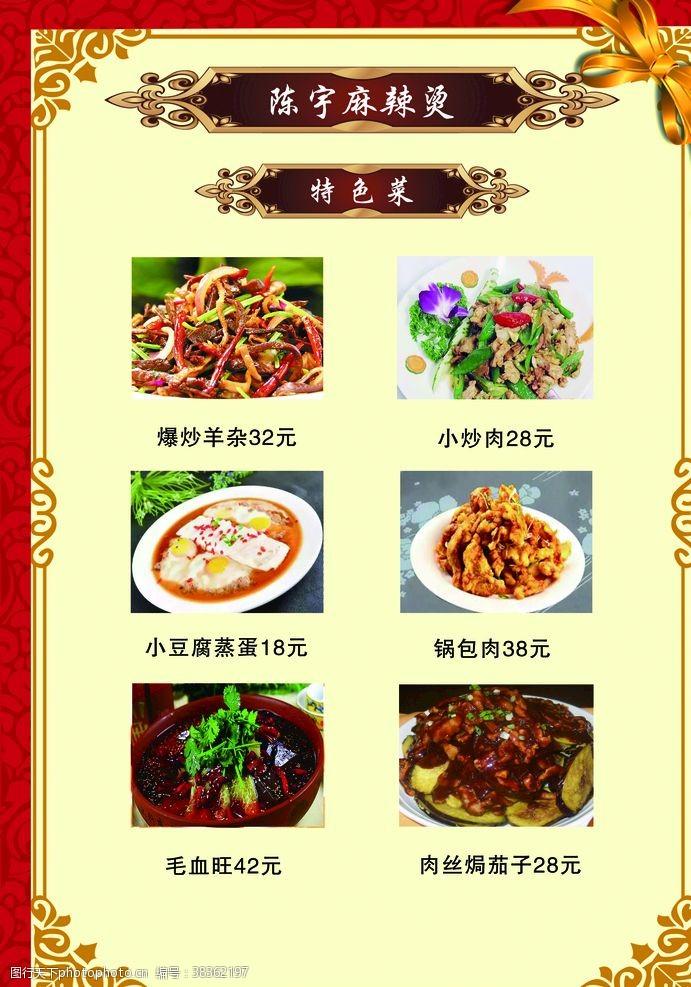 菜单设计菜单麻辣烫金色边框