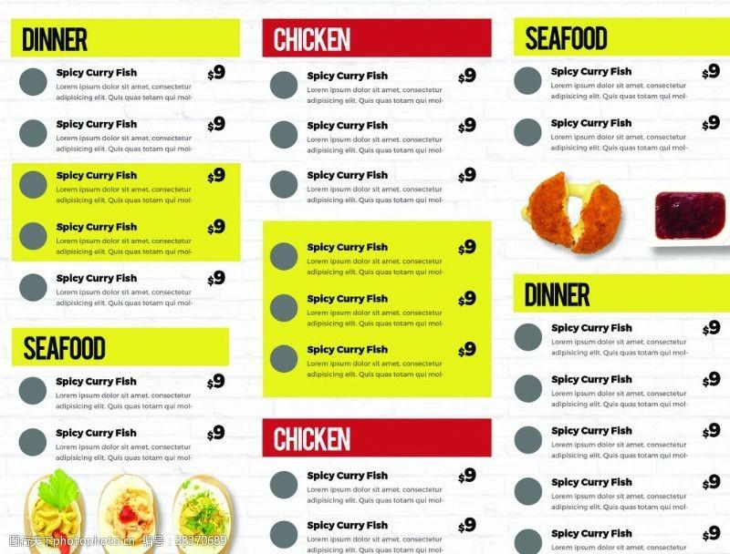 饭店菜单菜单三折页