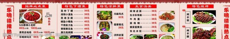菜单设计菜单展板