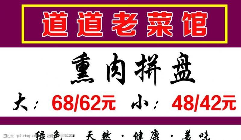 菜品名片饭店菜单