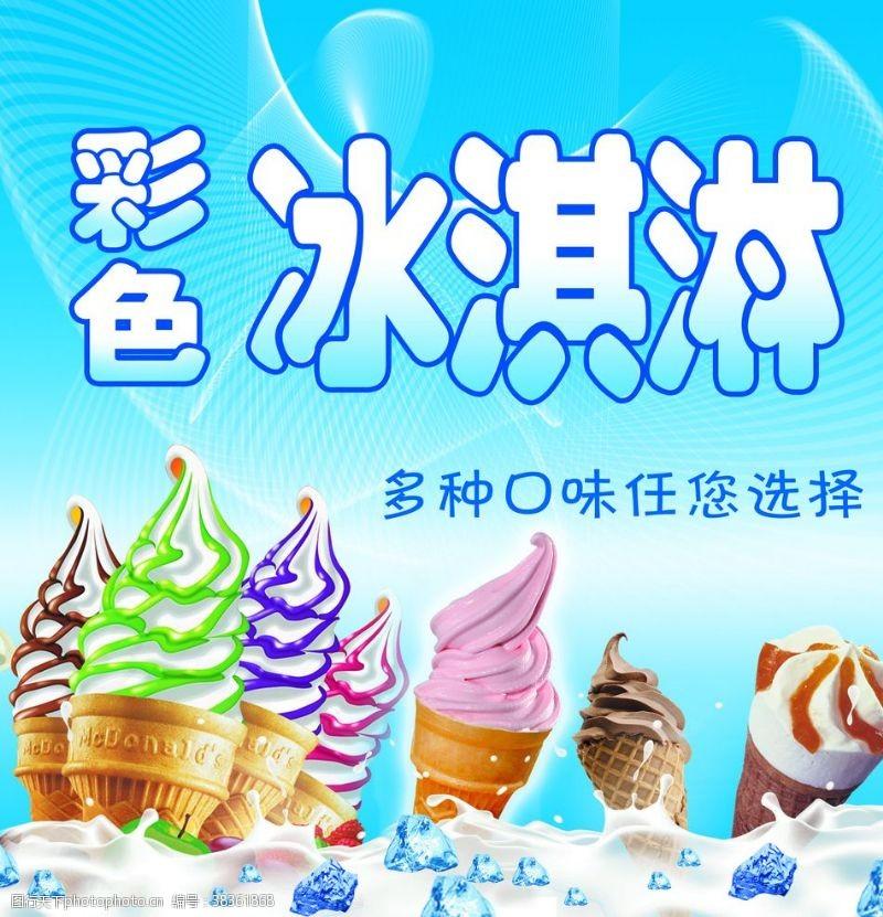 冷饮店海报彩色冰淇淋