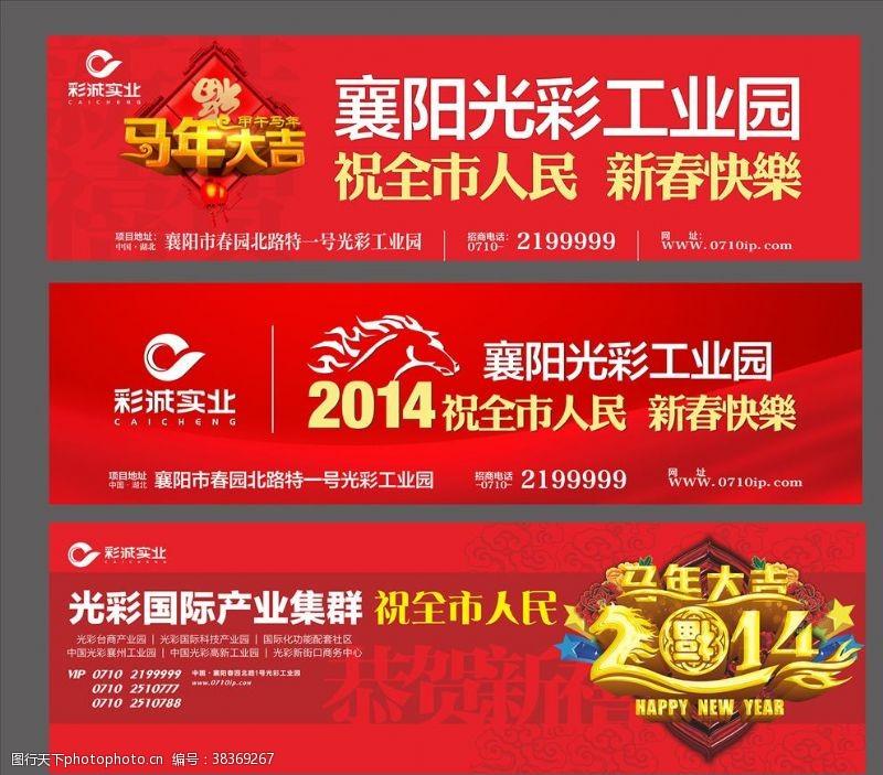 春节祝福产业园春节新年户外