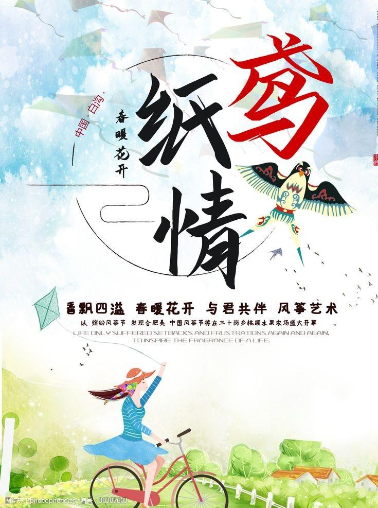 春季促销海报春暖花开风筝节