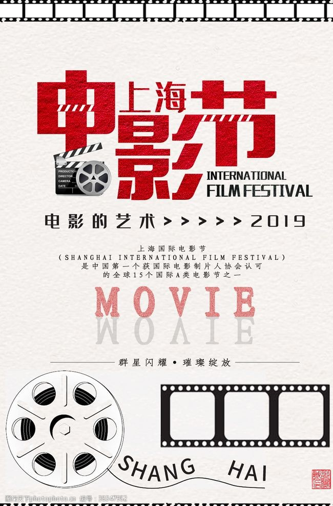 上海电影节电影节