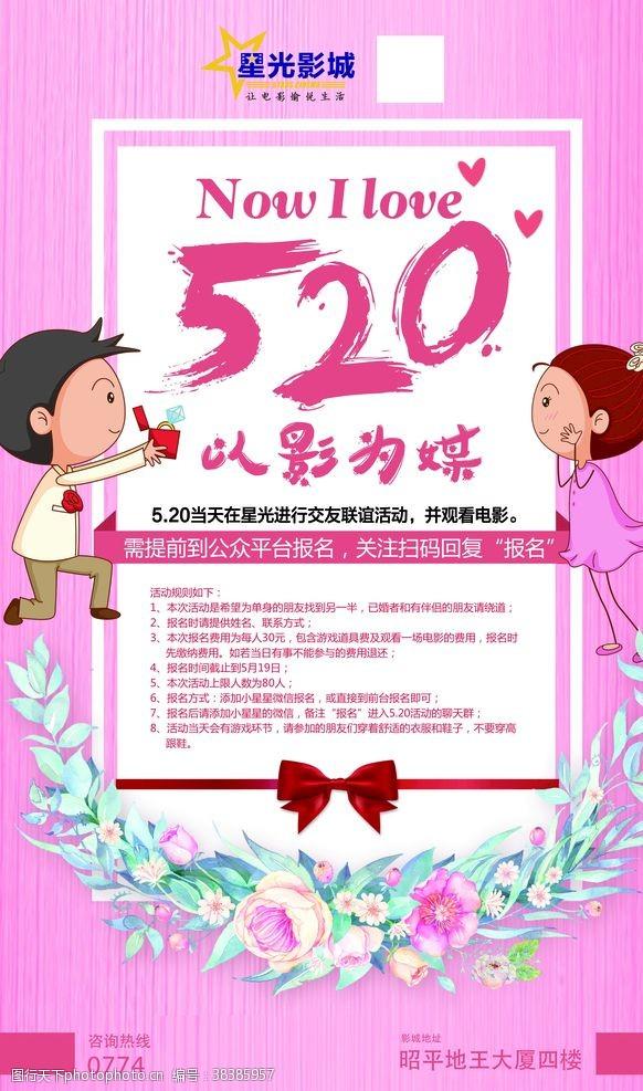 情侣电影院520海报